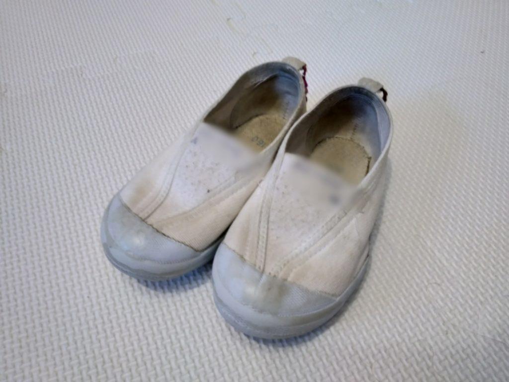 洗う前の上履き